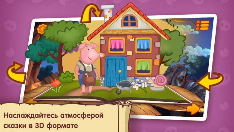 Три поросёнка: Чудо-Книжка screenshot-2