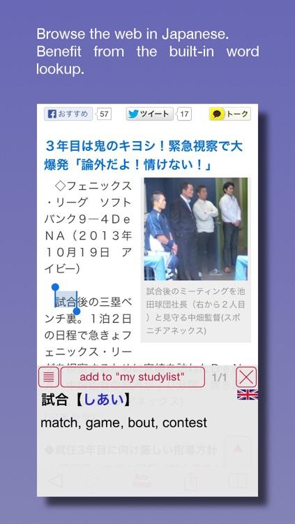 Wakaru - Learn Japanese by reading screenshot-4