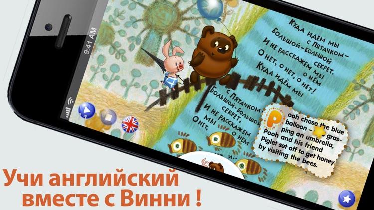 Винни-Пух МУЛЬТИ КНИГА,СОЮЗМУЛЬТФИЛЬМ,ребенку выучить английский язык,уроки английского для детей с героем мультфильма,стихи для детей