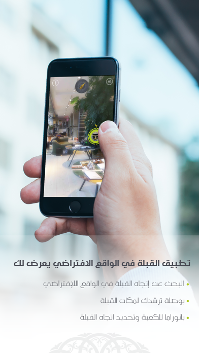 Qibla-AR القبلة في الواقع الإفتراضي screenshot one