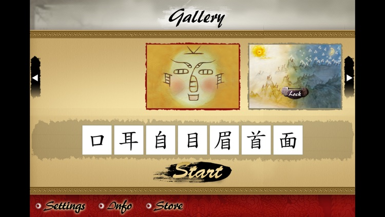 Art of Chinese Characters screenshot-0