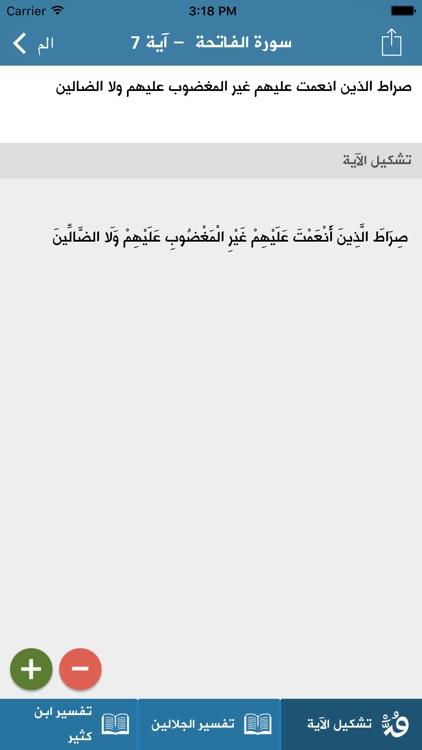 الباحث القرآني - استمع للقرآن الكريم screenshot-4