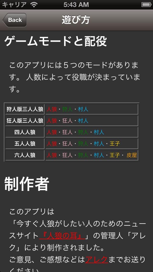ぷち人狼ゲームスクリーンショット5