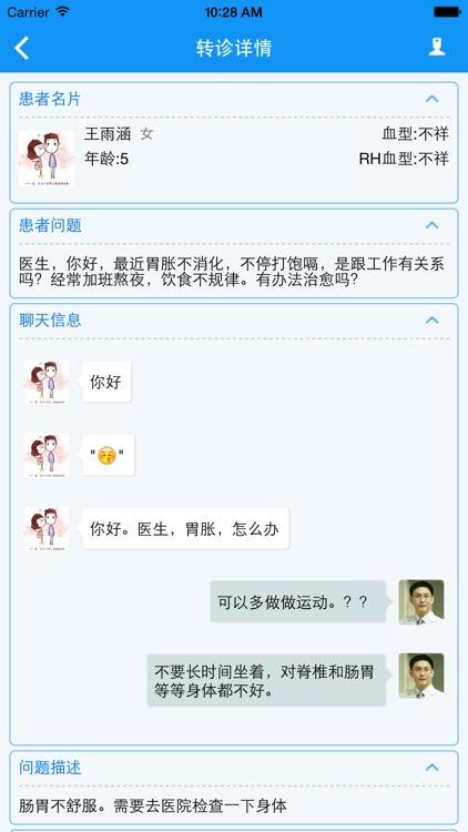 智慧社区医生 screenshot-4