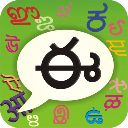 Kannada Paninikeypad | Apps | 148Apps