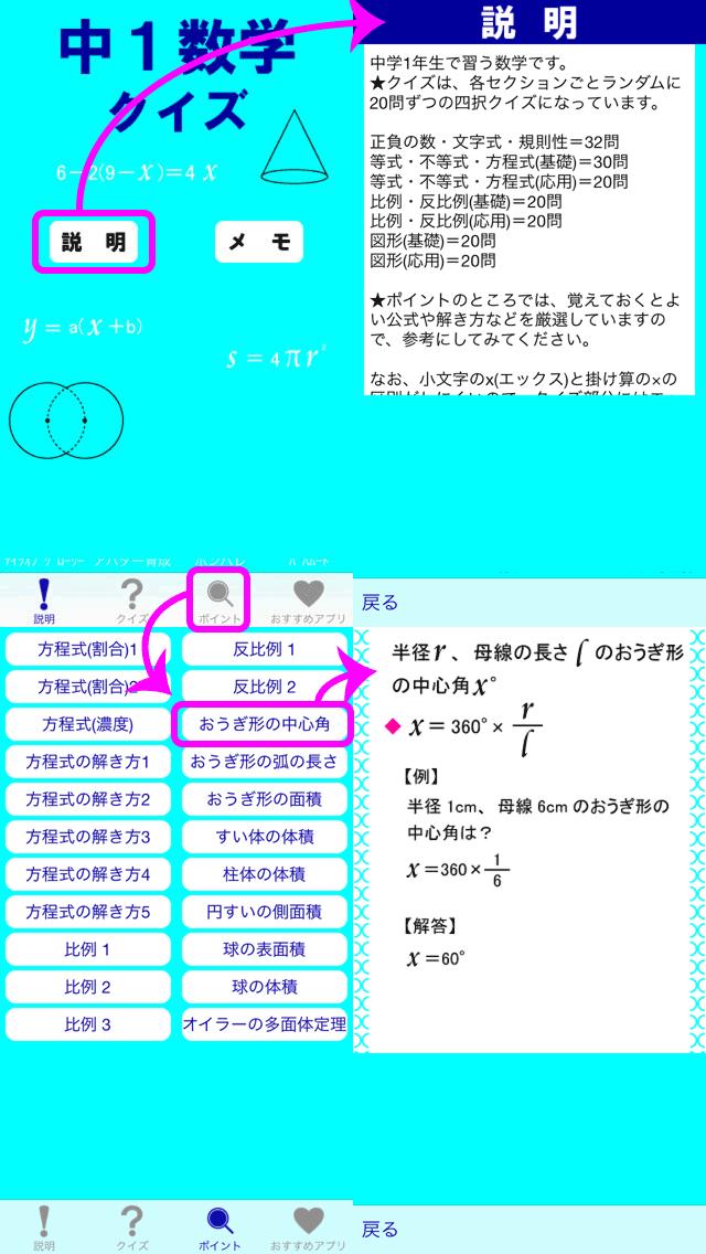 中1数学クイズのおすすめ画像1