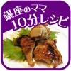 銀座のママの10分で男の胃袋わしづかみレシピ by Clipdish iPhone / iPad