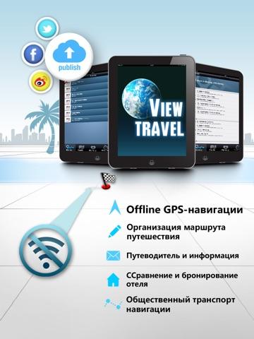 Путеводитель о Вене Скриншоты6
