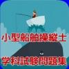 小型船舶操縦士 学科試験問題