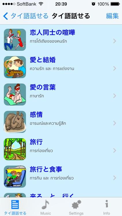 タイ語 - Talking Japanese to Thai Phrasebook screenshot-3