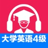 大学英语4级真题听力精选