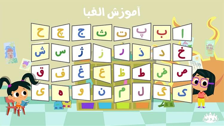Lili & Lola. Learn The Persian Alphabet
