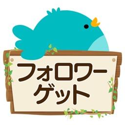 フォロワーGET for ツイッター 日本人followerだけを集められます