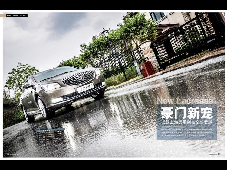 家用汽车HD screenshot-4
