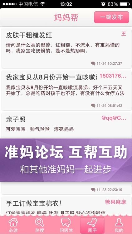 春雨孕期医生-专业40周怀孕期提醒 screenshot-3