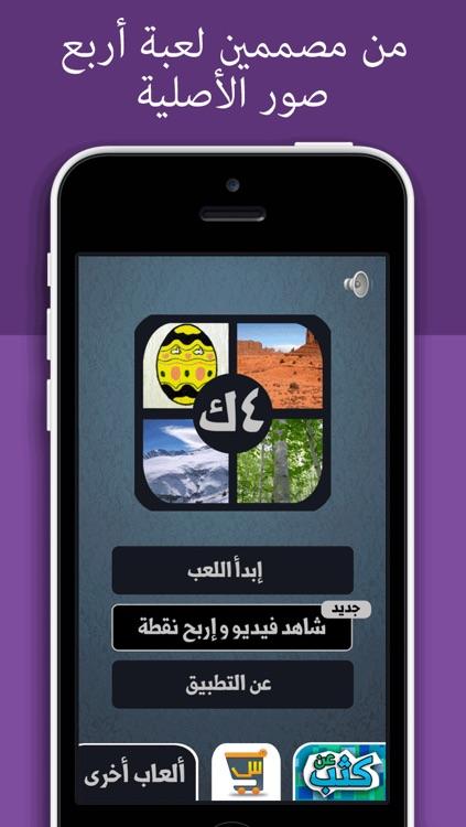 كوكتيل الألغاز - أكبر لعبة ألغاز عربية screenshot-4