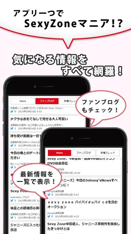 J-POP News for SexyZone 無料で使えるニュースアプリ