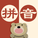 38.汉语拼音-快速学习中文!