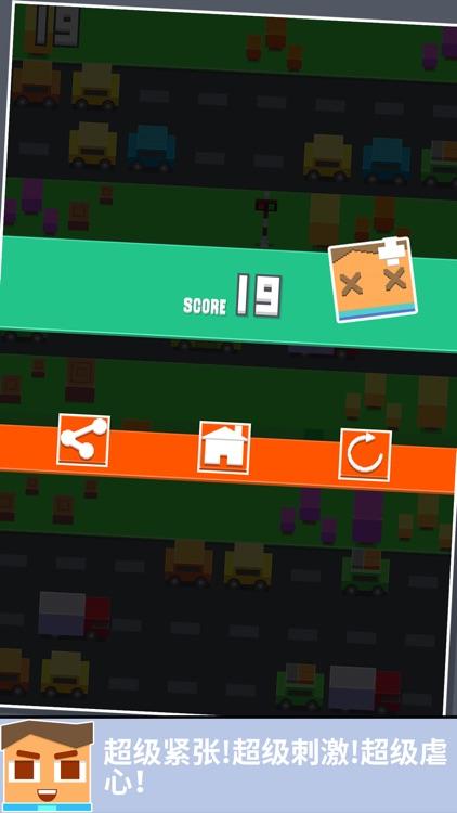 横穿马路----史上最贱,最虐心的游戏 screenshot-3