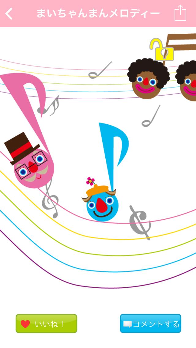 BabyTune〜赤ちゃんの泣き止み音人気ランキング みんなの音をプレイしよう!自分でつくろう!〜のおすすめ画像4