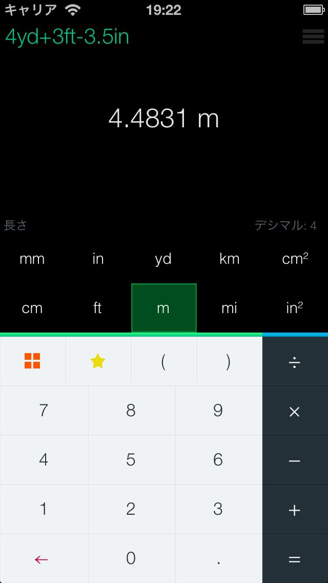Ease - 単位換算 と 電卓のおすすめ画像1