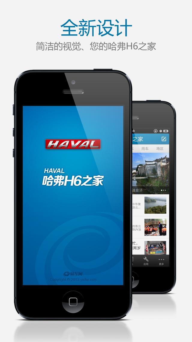 哈弗H6之家 Screenshot