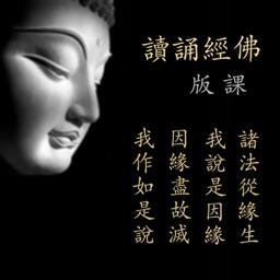 佛經誦讀-課版