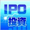 株・IPO投資管理 新規公開株BB表&チェックリスト