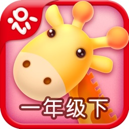 Netease Literacy-learn Chinese for iPhone-网易识字小学iPhone版-一年级下册人教版-适合5至6岁的宝宝