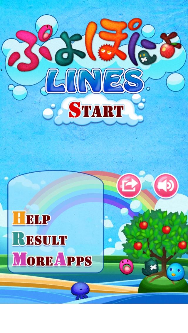 ぷよぽにょ Linesのスクリーンショット4