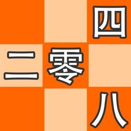 二零四八 ( 2048 中文版 )