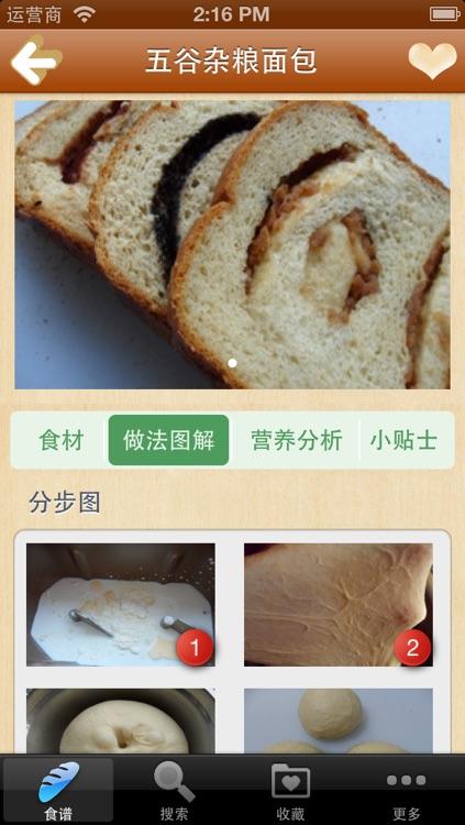 面包机美食大全(步步有图,操作100%)