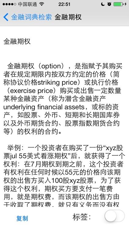 金融词汇词典