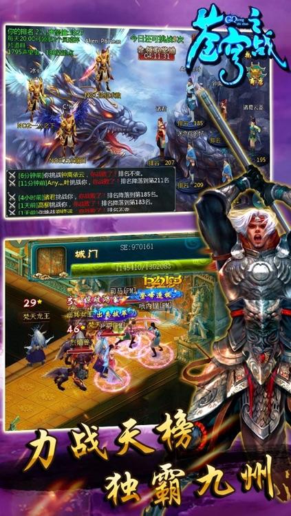 苍穹之战 screenshot-1