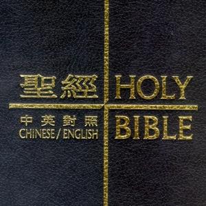 聖經-舊約(中英對照)