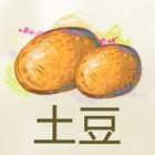 土豆马铃薯美食图解 icon