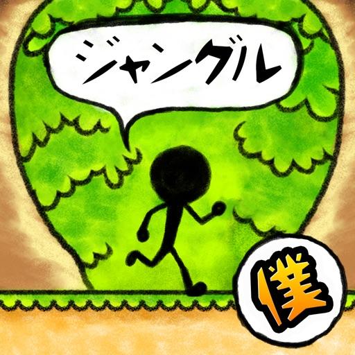 僕のジャングル