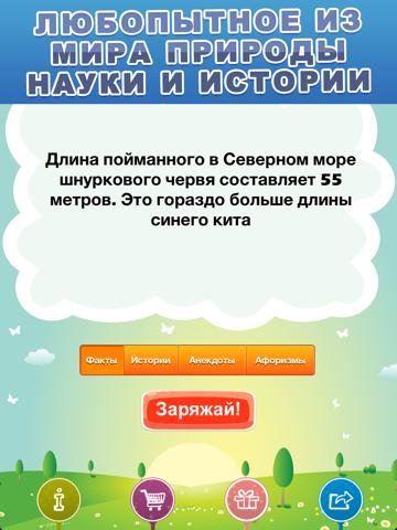 Screenshot #6 pour Интересные Факты Бесплатно