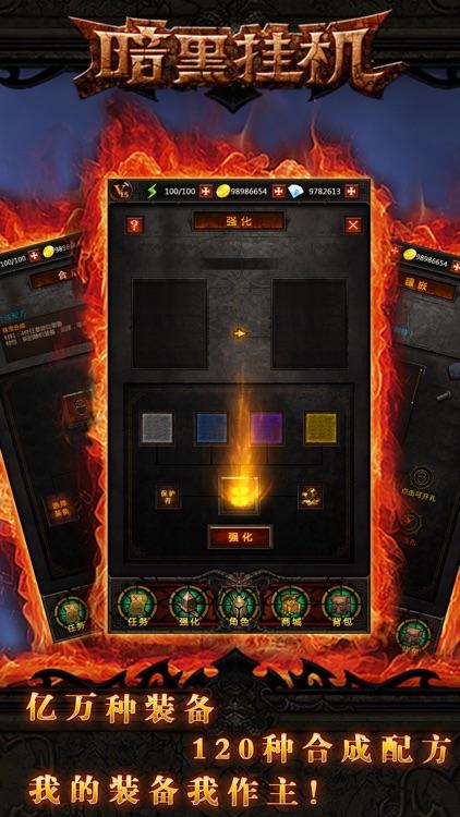暗黑挂机 screenshot-2