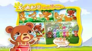 数字游戏-小熊数字奇遇记 screenshot two