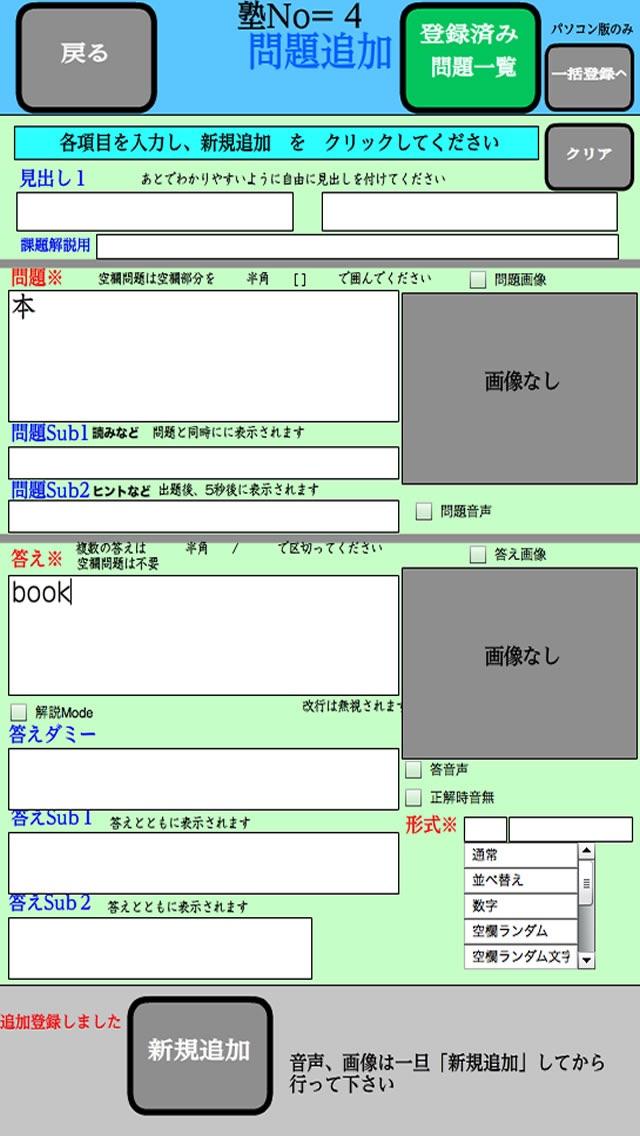 絶対暗記管理のスクリーンショット2