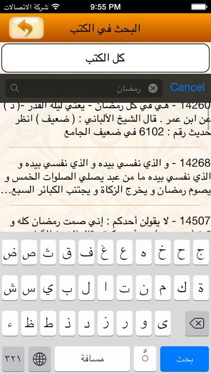 الإمام المحدث الألباني screenshot-4