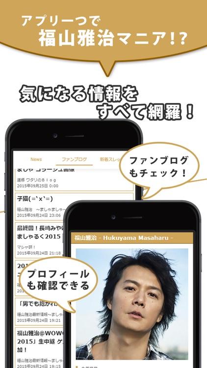 J-POP News for 福山雅治 無料で使えるニュースアプリ