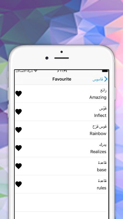 القاموس السريع عربي انجليزي و انجليزي عربي بدون انترنت screenshot-3