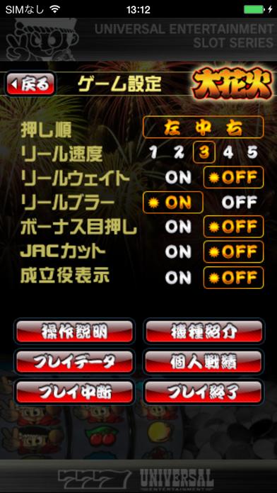 大花火のスクリーンショット3