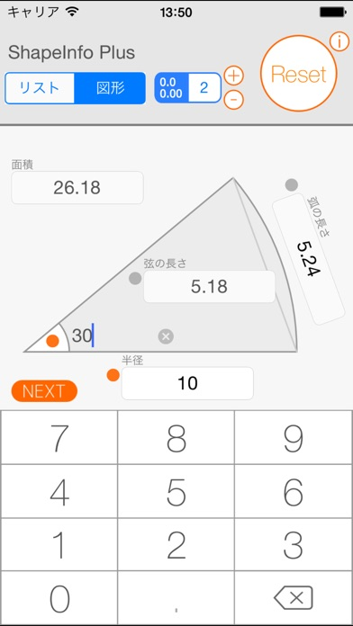 図形電卓  ShapeInfo Plus screenshot1