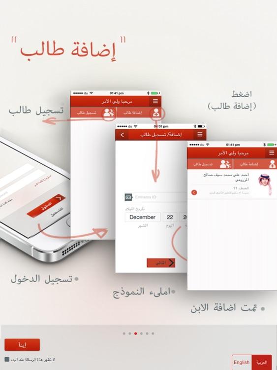 Abnaee-أبنائي screenshot-3
