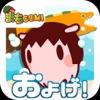 およげ!メンダ子ちゃん- 無料ゲーム - iPhoneアプリ