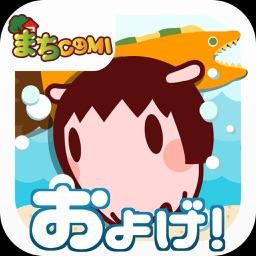Swim! Mendako-chan!
