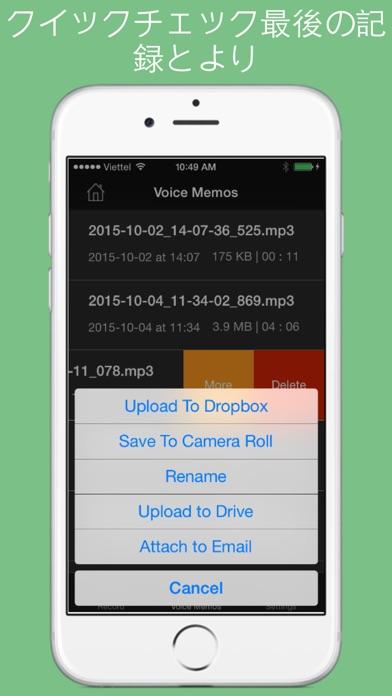 MP3レコーダー(無料) - mp3の音声メモ、再生、共有のスクリーンショット2
